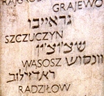 Close-up of Yad Vashem Section Commemorating Radzilow